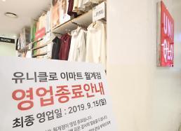 """.首尔又一家优衣库将关闭 公司称""""与抵制日货无关""""."""