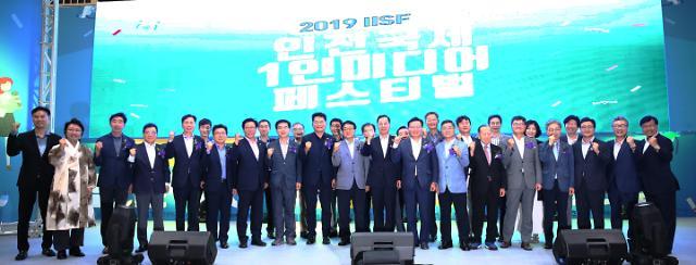 2019 인천 국제 1인미디어 페스티벌, 성공리 폐막
