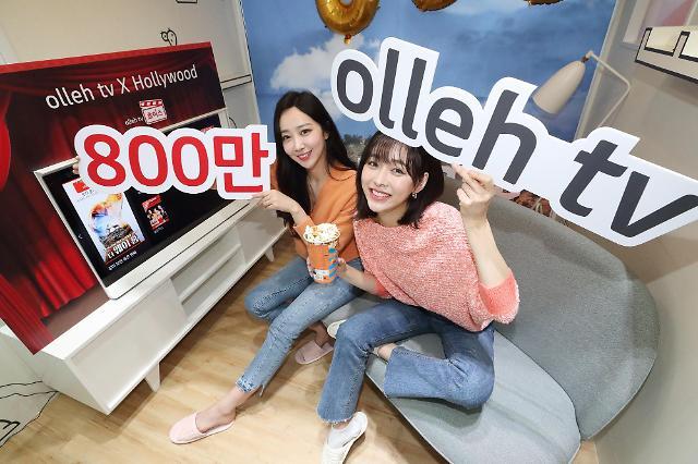 [줌인엔터프라이즈] KT IPTV 연매출 2조원 눈앞...최초가 최고가 된 비결은?