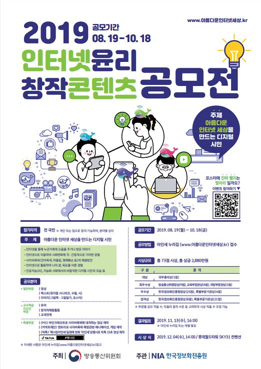 방통위, '인터넷윤리 창작콘텐츠 공모전' 개최