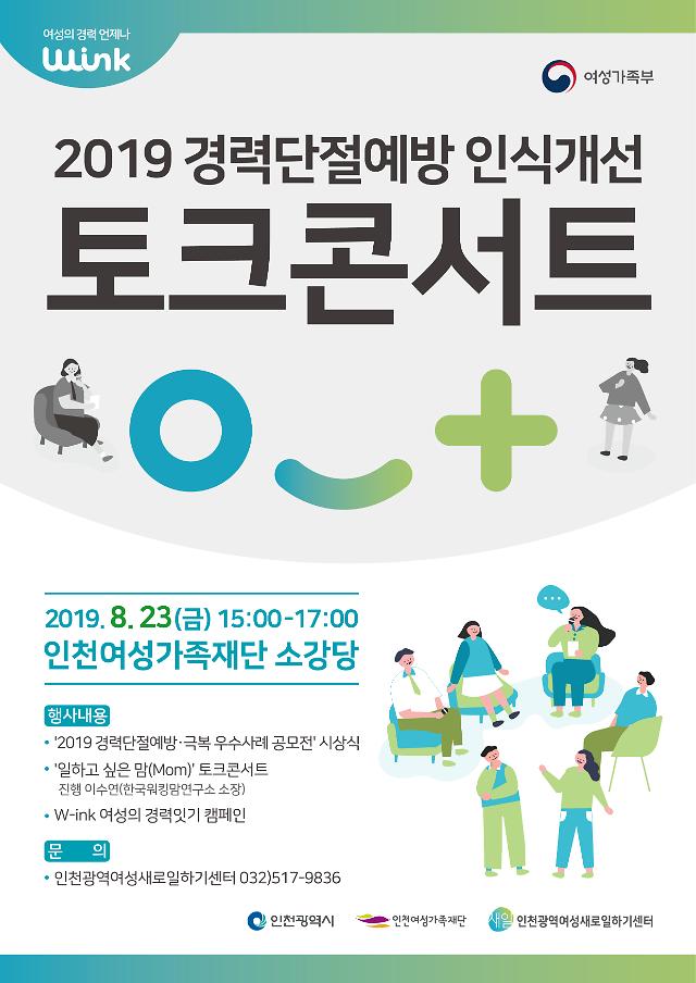 인천광역여성새로일하기센터,경력단절예방 인식개선 토크콘서트 개최