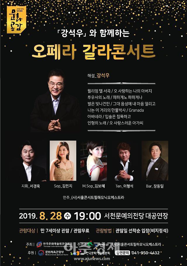 서천군, '강석우와 함께하는 오페라 갈라콘서트' 개최