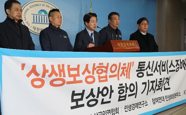 KT, 아현화재 피해 413억원 규모 보상
