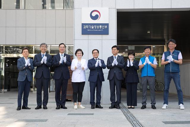 """과기정통부 세종시대…유영민 장관 """"생산성 향상 기대""""(종합)"""