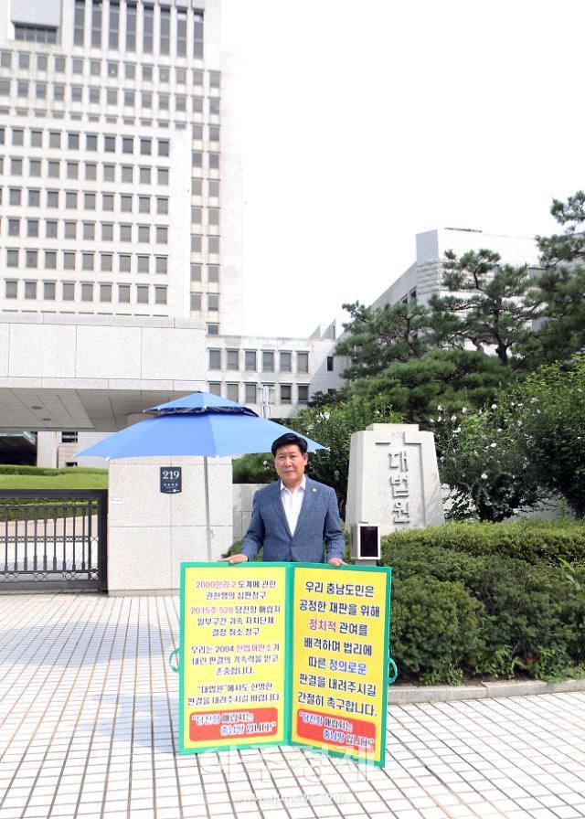 논산시의회 충남시·군의회의장협의회, 충남땅 찾기  대법원 1인 피켓 시위