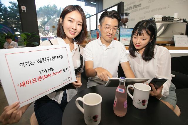 카페··음식점에서도 안전한 와이파이...KT 세이프존 서비스 출시