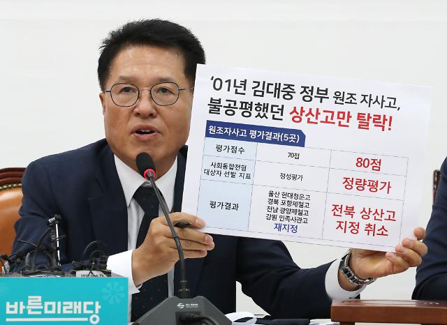 """정운천 """"김승환 교육감 도민께 재신임을 받아야"""""""