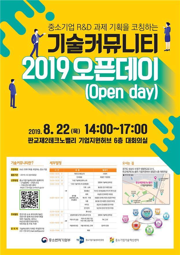 기정원, 국내기술교류 커뮤니티 오픈데이 행사 개최