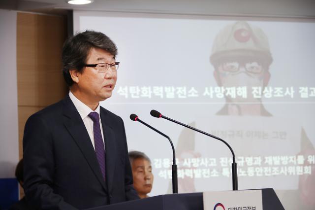 [포토] 조사결과 발표하는 김용균 특조위