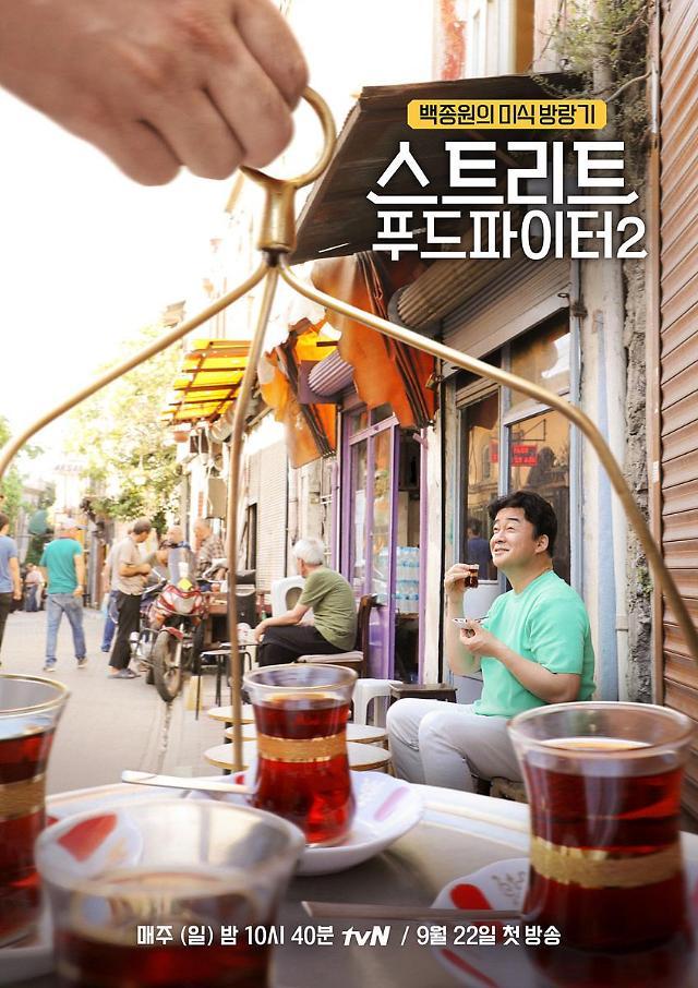 《街头美食斗士》第二季回归 首站定为土耳其