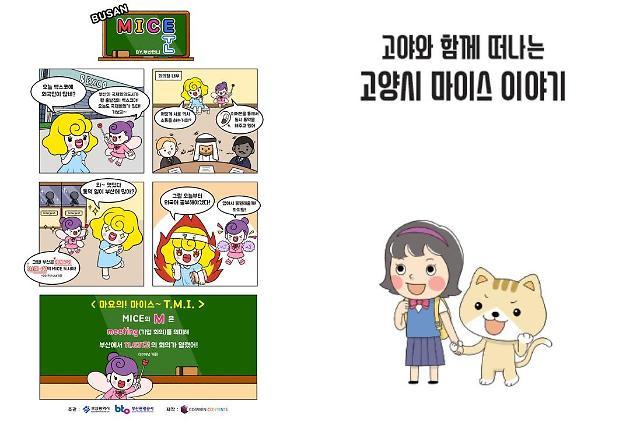 부산시 마이스관련 웹툰(왼쪽)과 고양시 웹툰 이미지.[사진=각 뷰로 제공]