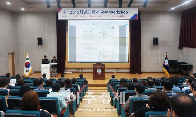 경복대, 교수 워크숍 개최…학생선택형 통합교육과정 등 논의