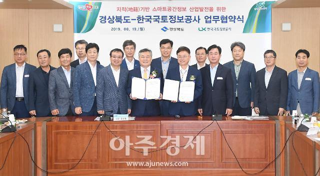 경북도, 한국국토정보공사와 스마트공간정보 산업발전 협약…일자리창출