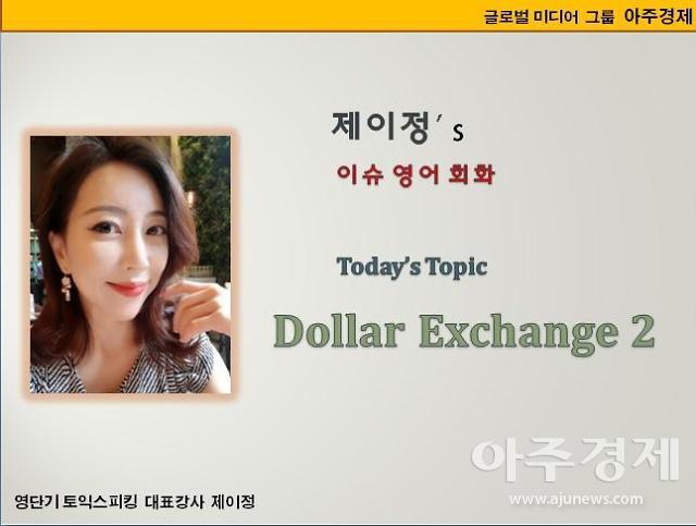 [제이정's 이슈 영어 회화] Dollar Exchange 2 (달라 환전2)