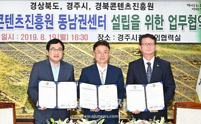 경북콘텐츠진흥원 동남권센터 설립, 콘텐츠산업 날개 달아