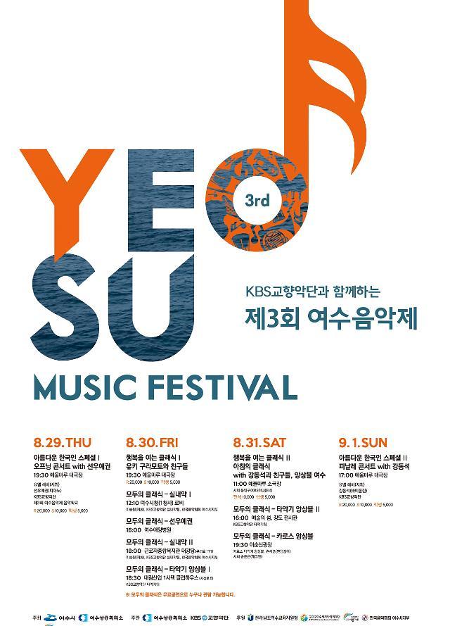 클래식으로 물드는 여수 밤바다...KBS교향악단, 여수음악제 개최