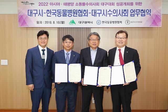 대구시, 2022 아시아소동물수의사회 대구대회 성공개최 맞손