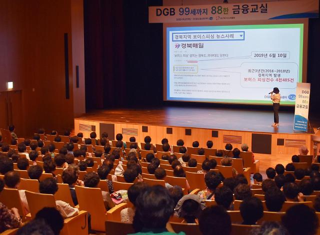 DGB금융그룹, 지역 어르신 위한 금융교육 9988금융교실 실시