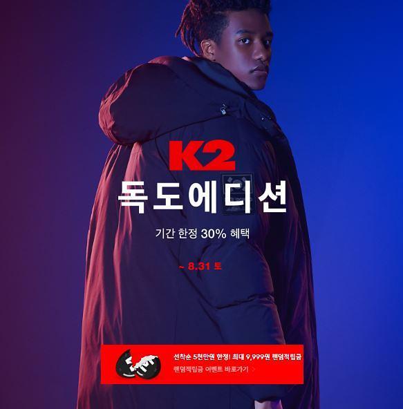 K2 독도에디션, 무신사에서 30% 할인판매…신제품 한정판매