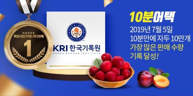 티몬 10분어택, 이커머스 최단시간 최다판매 공식인증