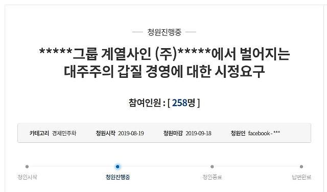 정태영 현대카드 부회장 여동생의 靑 국민청원 논란