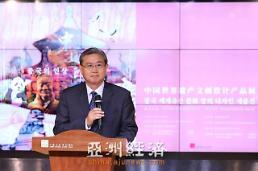 """.""""中国印象-中国世界遗产文创设计产品展""""开幕."""