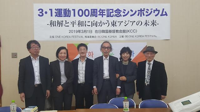 3‧1운동 100주년 국제 포럼 24일 오사카서 열려...한일 갈등 풀 해법나올까 주목