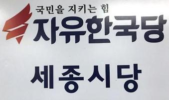"""[로컬 논평] 자유한국당 세종시당 """"더불어민주당, 행정수도 세종 의지 있는가?"""""""