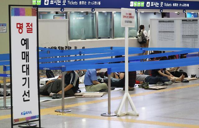 [포토] 추석 열차표 예매 밤샘 대기