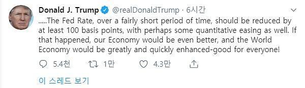 트럼프, 美연준에 1%P 이상 금리인하·양적완화 요구