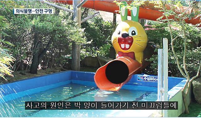 [포토] 원통형 미끄럼틀 갇힌 어린이 중태