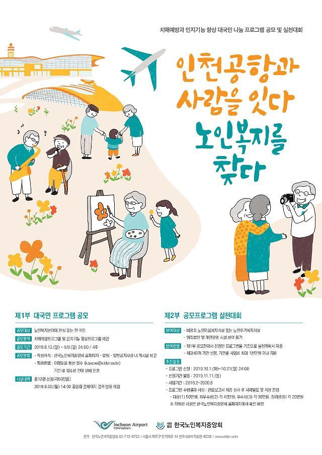 인천공항공사, 노인 복지 향상을 위한  대국민 아이디어 공모