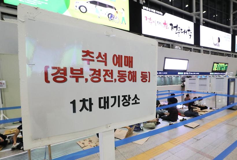 레츠코레일, 추석 열차표 20-21일 예매
