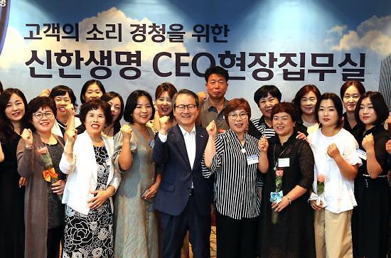 신한생명, 'CEO 현장집무실' 운영