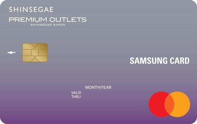 삼성카드, '신세계사이먼 프리미엄 아웃렛 카드' 출시