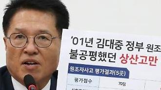 """정운천 """"김승환 교육감 사과하고 재신임 받아야"""""""