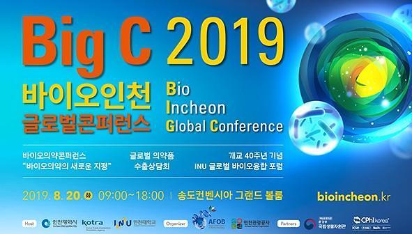 2019 바이오 인천 글로벌 콘퍼런스(BIg C)  성공리에 열려