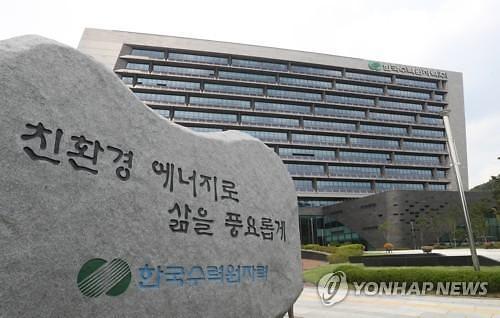 한수원, 2019 대한민국원자력산업대전 개최