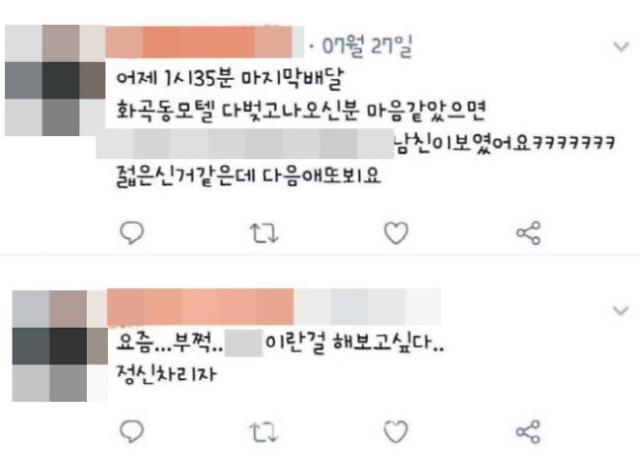 """벌떡 떡볶이 점주 """"성폭행하고 싶다"""" SNS 발언 논란, 법적 처벌 가능할까?"""