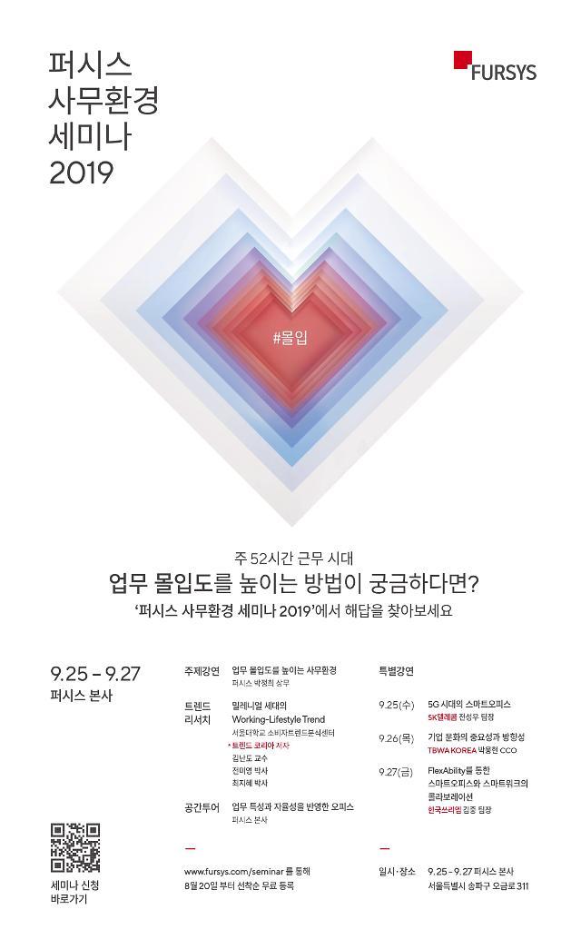 """""""주52시간, 업무 몰입도 높인다""""…퍼시스, 사무환경 세미나 개최"""