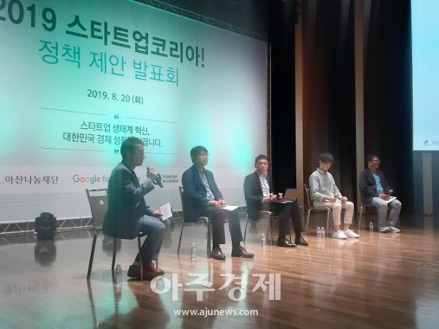 """""""세계 100대 스타트업 절반이상, 규제 많은 한국선 사업 힘들다"""""""