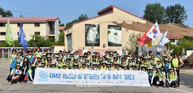 DMZ 155마일 걷기 해단식 파주 DMZ생태관광지원센터서 개최