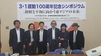 「3‧1運動100周年国際フォーラム」、24日に大阪で開かれ・・・韓日葛藤を解決する方案が出るかに注目