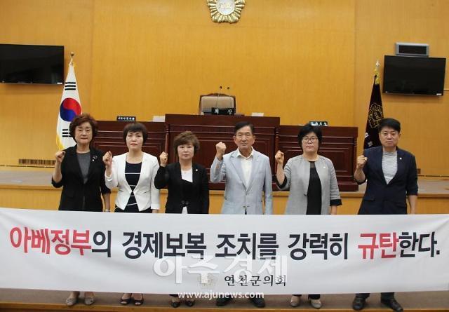 연천군의회, 아베정부 경제보복 조치 철회 촉구 성명서 발표