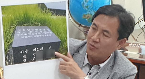 [포토] 조국 부친 묘지 사진 공개한 김진태