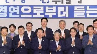 """한경연, 민주당과 日 수출규제 등 경제현안 간담회...""""文정부 출범 후 첫 방문"""""""