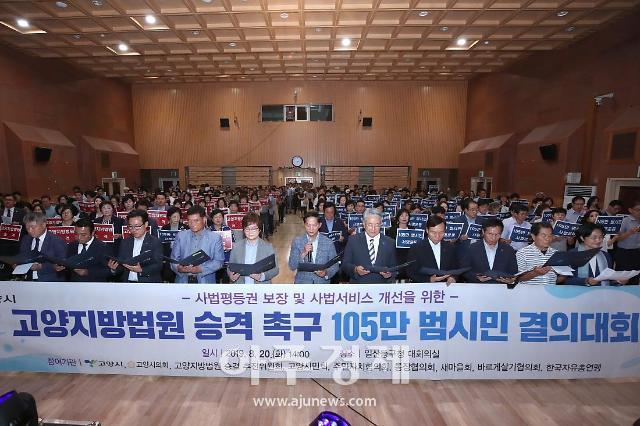 고양지방법원 승격 105만 범시민 결의대회
