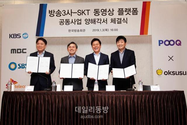 [데일리人] '박정호 SKT 사장, 넷플릭스 대항마 만들기 성공할까