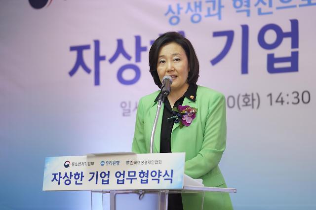 """박영선 """"우리은행·여경협 힘 모아 여성 기업 성공시대 열자"""""""