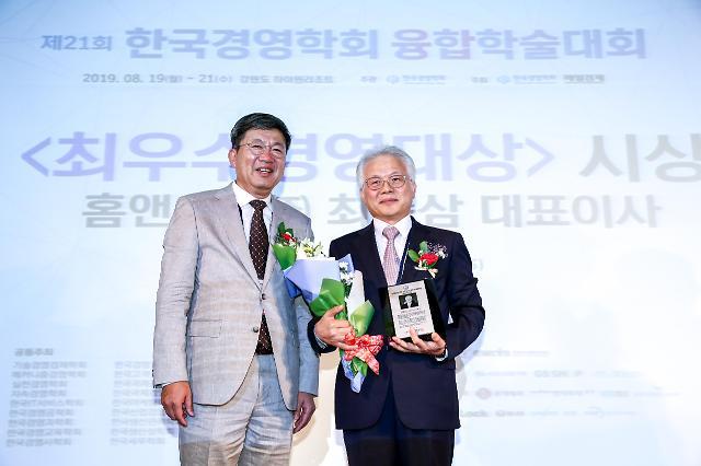 홈앤쇼핑, 경영학자 선정 대한민국최우수경영대상 수상